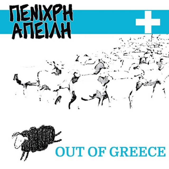 out of greece
